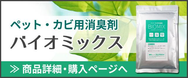 ペット・カビ用バイオミックス